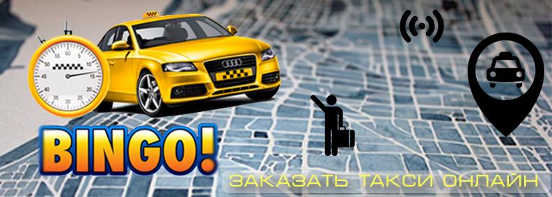 заказать такси онлайн киев